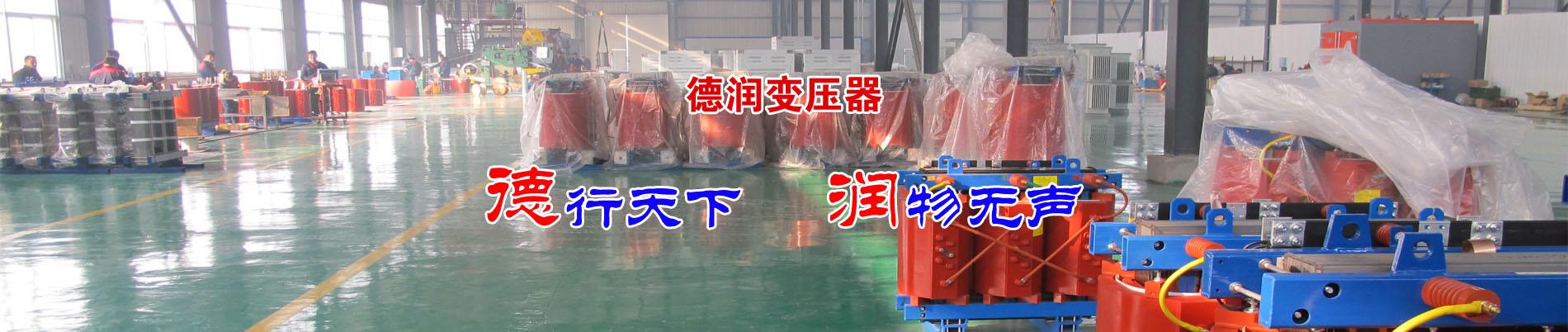 大同干式变压器厂